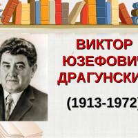 Викторина «Виктор Юзефович Драгунский и его произведения»