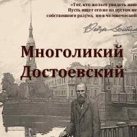 Литературный вечер «Достоевский – писатель и личность»