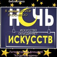 Ночь искусств. Петровская сб, Зилаирская ЦБС