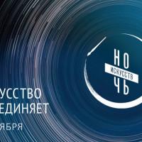 Ночь искусств. Дмитриевская сб, Зилаирская ЦБС