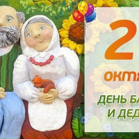 Праздник «Хорошо нам рядышком с дедушкой и бабушкой»
