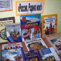 «Россия, Родина моя!»