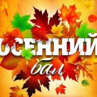 «Осенняя дискотека»