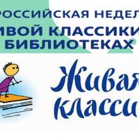 Всероссийская неделя «Живой классики» в библиотеках —2020.