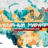 Культурный марафон 2020 (с 2 ноября по 1 декабря 2020 года)