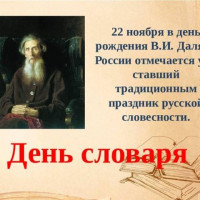 «Человек – словарь»