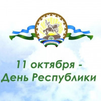 «Башкортостан: вчера, сегодня, завтра»