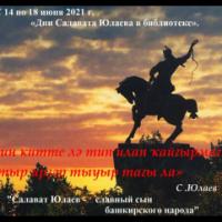 «Слово о батыре»