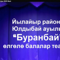 Ночь искусств. Юлдыбаевская СМБ, Зилаирская ЦБС