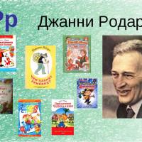 «Любимые сказки Джанни Родари»