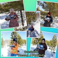 31.03.21 Петровская сельская библиотекапровела экскурсию– флешмоб в лес на лыжах с юными пользователями библиотеки