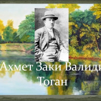 «Славные сыны Башкортостана»