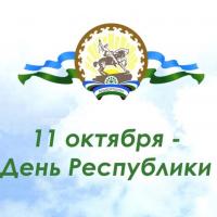 Программа «Славно сердце на груди Урала, Башкортостан – родная сторона»