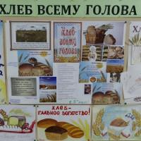 Тематическая викторина «Хлеб – всему голова»