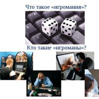 «Игромания в современном обществе»