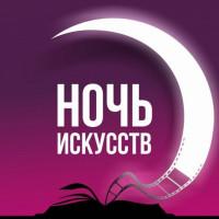 Ночь искусств. Сабыровская сб, Зилаирская ЦБС