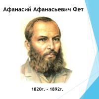 5 декабряисполняется200 лет со дня рождения Афанасия Афанасьевича Фета