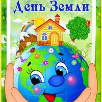 «Земля – наш отчий дом»