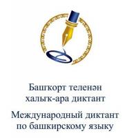 24 апреля в 11.00 (время уфимское) диктант будет проходить на базе библиотек Зилаирского района. Приглашаем всех принять активное участие