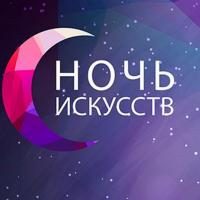 Ночь искусств. Кашкаровская сб, Зилаирская ЦБС
