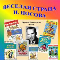 «Весёлая страна Николая Носова»